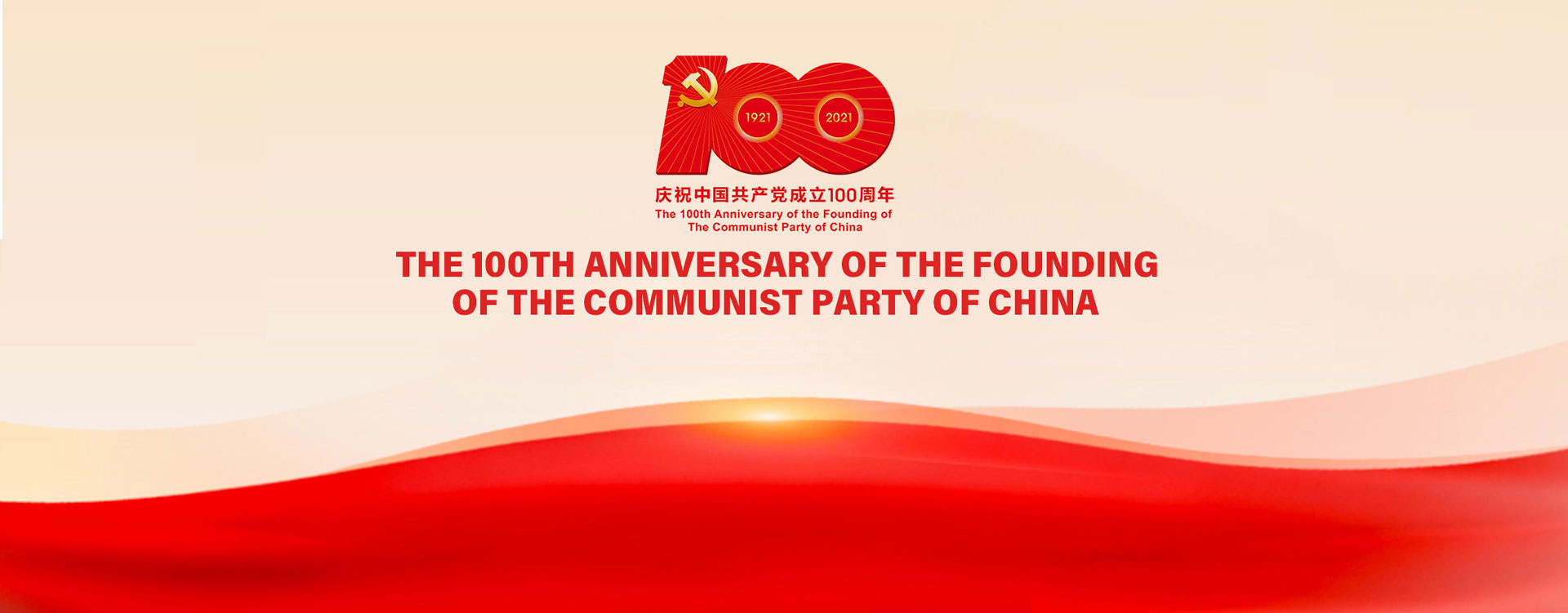 Guangzhou lights up in celebration of CPC's centenary