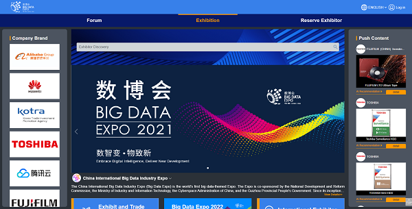 2021 Big Data Expo launches online exhibition