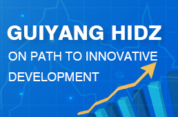 Guiyang HIDZ on path to innovative development