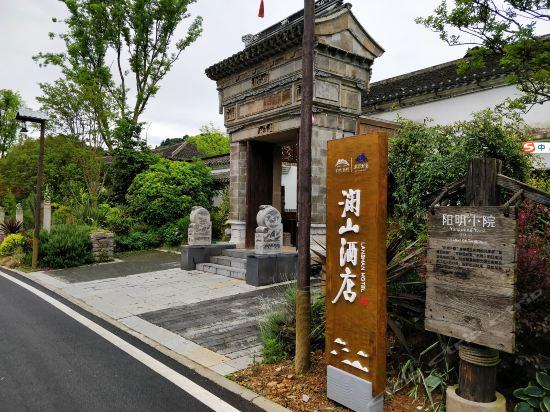 清镇五彩黔艺•澜山酒店1.png