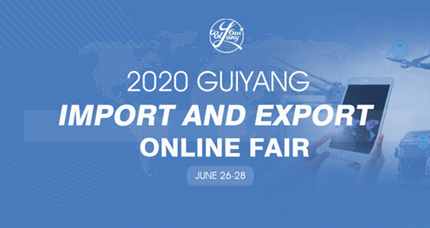 2020 Guiyang Import and Export Online Fair