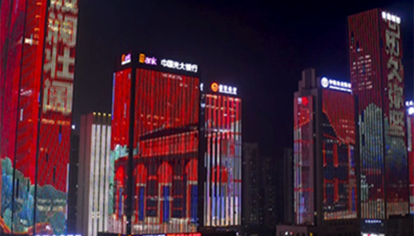 Guiyang lights up for CPC's 100th anniversary