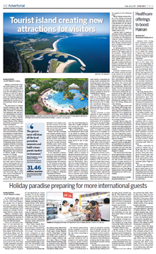 Tourist island creating new attractions for visitors