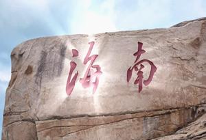 Charming Hainan (length: 7 minutes)