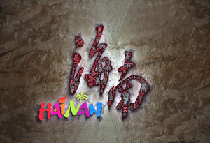 Travel in Hainan (length: 4 minutes)