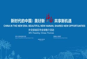Hainan promotion event (English)