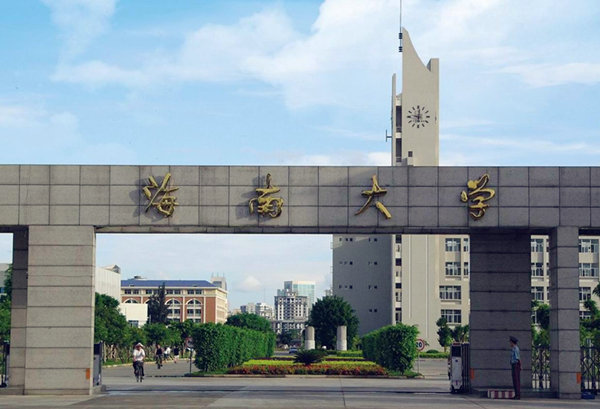 Hainan University