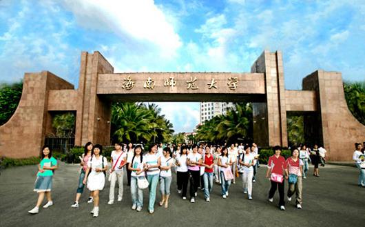 Hainan Normal University