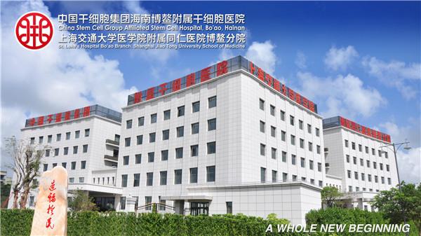 1-中国干细胞集团海南博鳌附属干细胞医院(双冠名)_副本.jpg