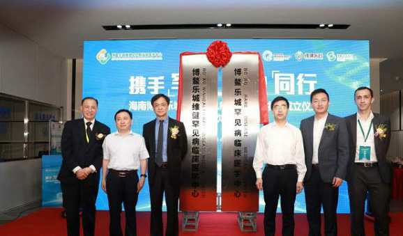 Boao Lecheng opens medical center for rare diseases