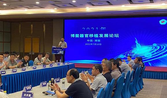 Forum on organ transplantation kicks off in Boao