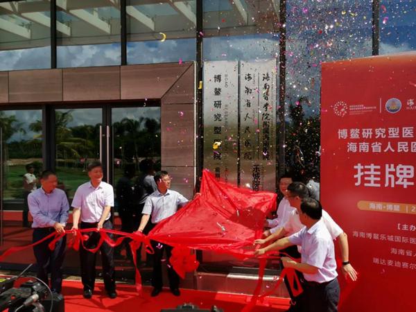 Public hospital opens in Boao Lecheng pilot zone