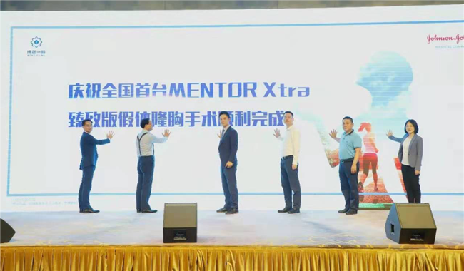 Boao Super Hospital carries out Mentor Xtra breast prosthesis