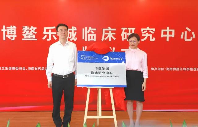 博鰲楽城臨床研究センターが正式に運営開始