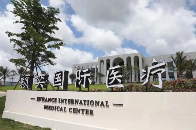台湾資本の穎奕国際医療センター、テスト運営開始