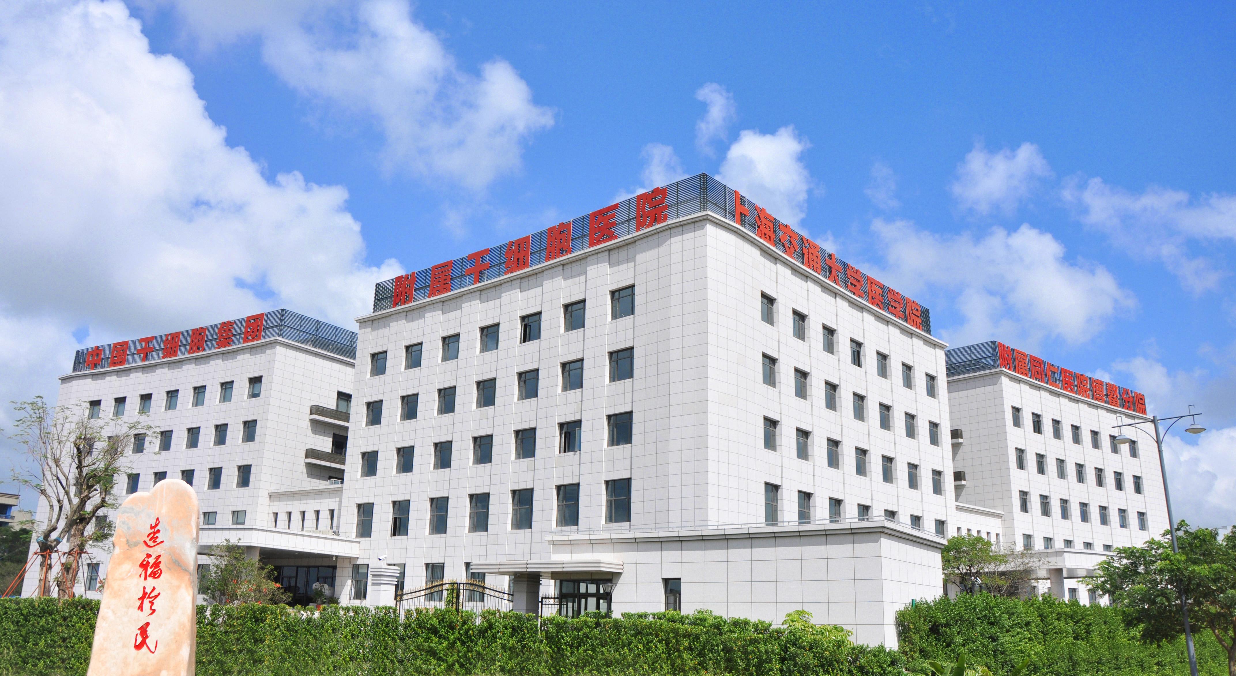 中国幹細胞集団海南博鰲附属幹細胞病院