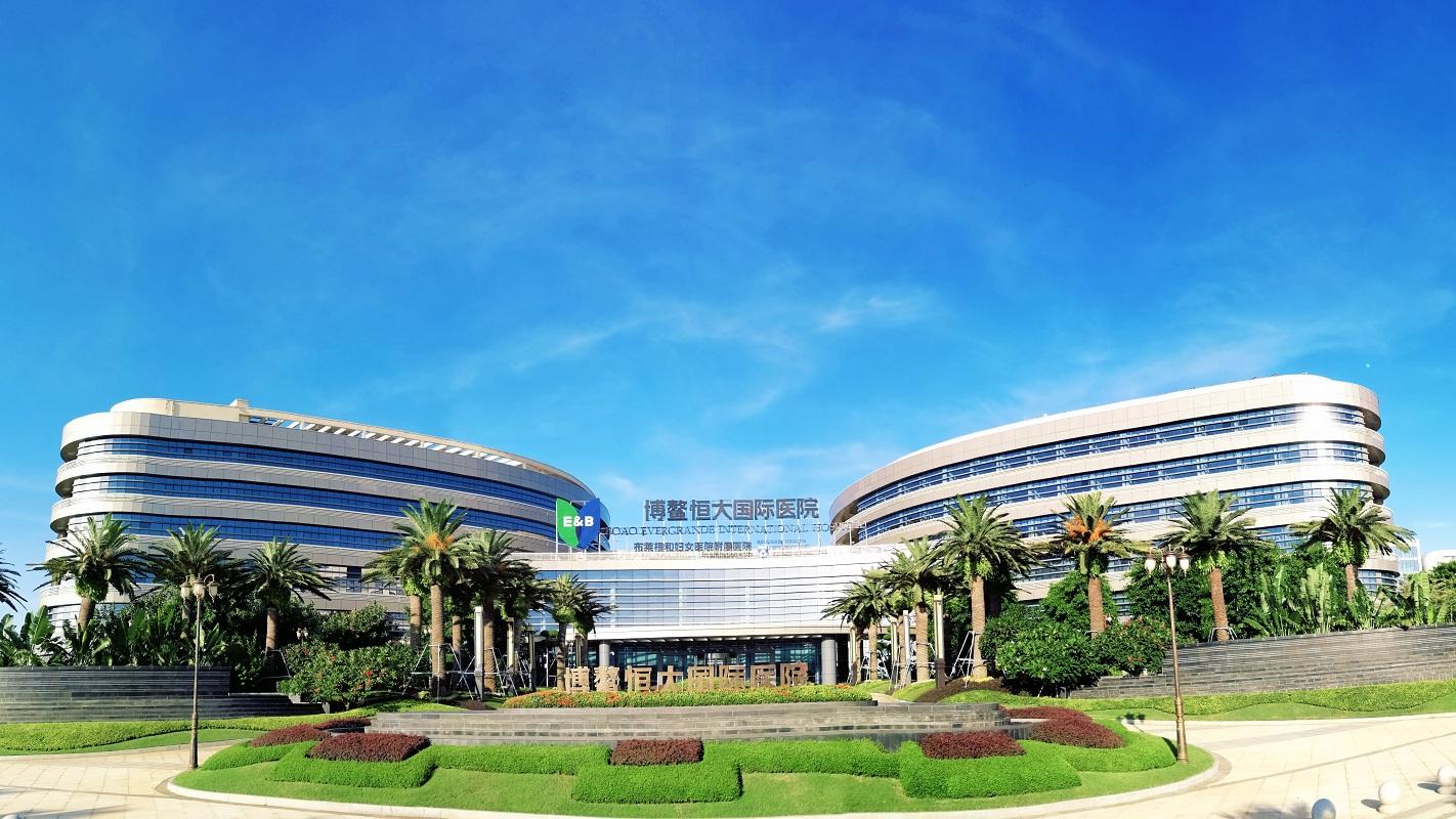 海南博鰲恒大国際病院