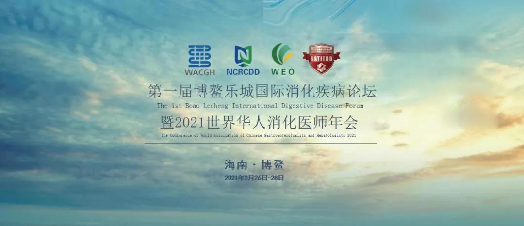 来年2月、第1回博鰲楽城国際消化器病フォーラム開催予定