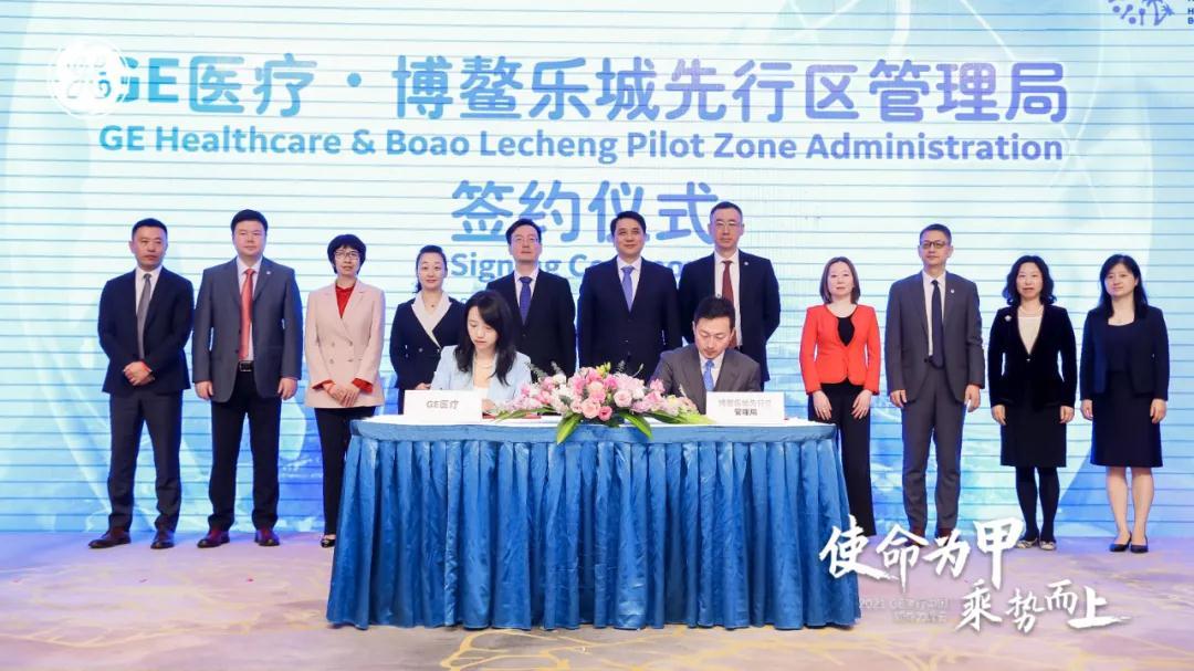楽城とGEヘルスケアが戦略的パートナーシップ締結