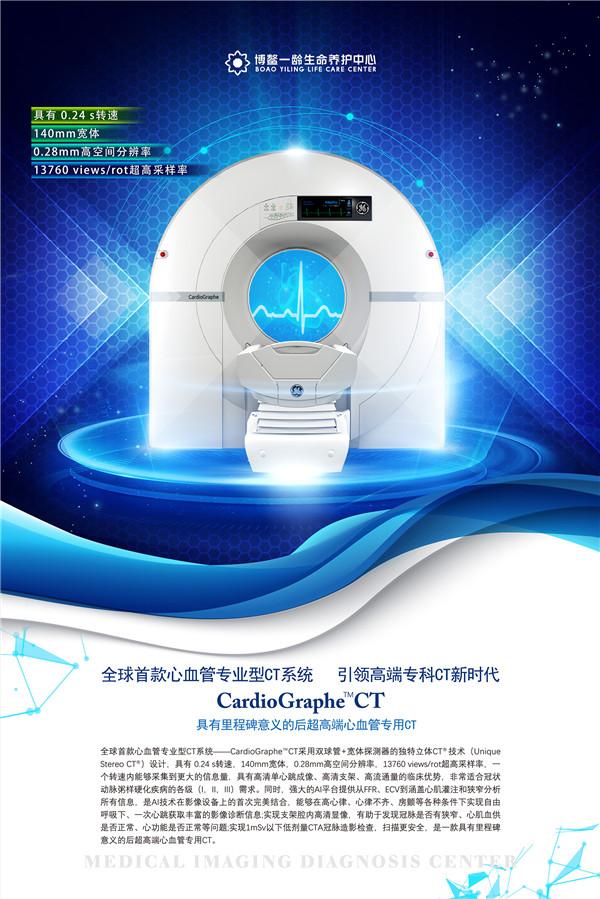 全球首款·心血管专科高端CT.jpg