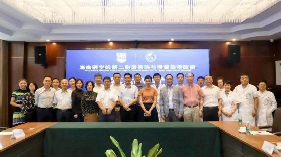 Вторая больница при Хайнаньском медицинском колледже и Боаоская международная больница создают корпорацию больниц