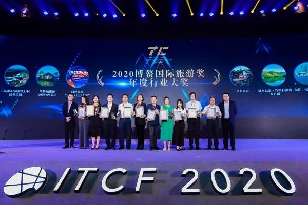 Пилотный кластер Лэчэн получил отраслевую премию в рамках  международной туристической премии Боао 2020
