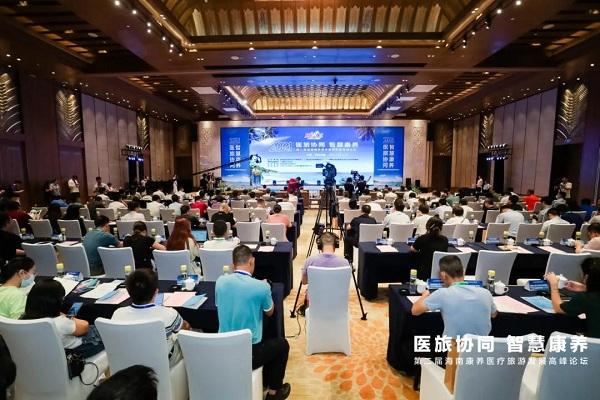Форум по реабилитации и развитию оздоровительного туризма на Хайнане демонстрирует светлое будущее