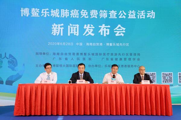 Благотворительный проект по бесплатному скринингу рака легких Боао Лэчэн официально запущен на Хайнане, который помогает профилактике и лечению рака легких