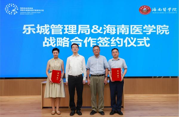 Лэчэн подписал соглашение о сотрудничестве с Хайнаньским медицинским университетом