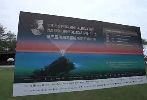Hainan film festival highlights outdoors screenings