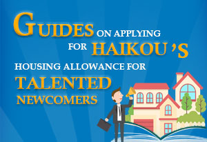Guides on applying for Haikou's housing allowance for talented newcomers