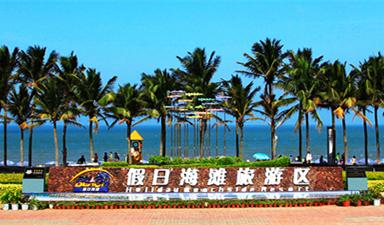 Holiday Beachside Resort (Haikou)