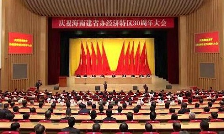 Central government announces support to the Hainan Pilot Free Trade Zone (Port)