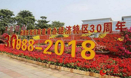 The CPC Central Committee and the State Council issues guidance to support Hainan's reform and opening up