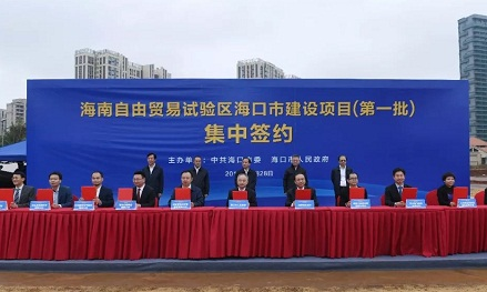 First batch of projects for Hainan Pilot Free Trade Pilot Zone breaks ground on construction