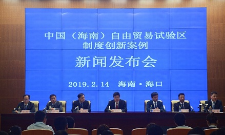 8 cases of institutional innovation in China (Hainan) Pilot Free Trade Zone released