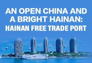 An open China and a bright Hainan - Hainan Free Trade Port