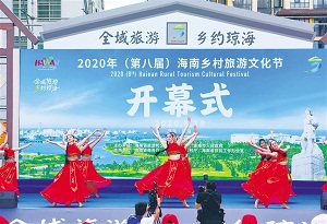 Qionghai hosts 8th Hainan Rural Tourism Cultural Festival