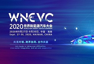 Replay: 2020 World New Energy Vehicle Congress