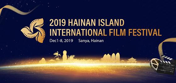 The Second Hainan Island International Film Festival