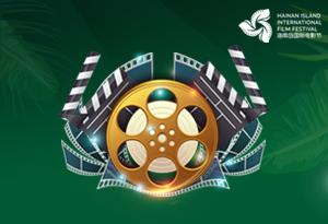 2020 Hainan Island International Film Festival