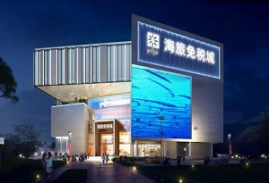 Hainan Tourism Duty-free Shopping Complex