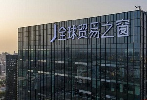 Window to Global Trade in Haikou