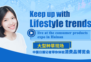 Watch it again: Keep up with lifestyle trends at consumer products expo