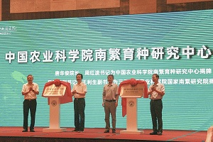 1st national institute in Hainan seed breeding base opens