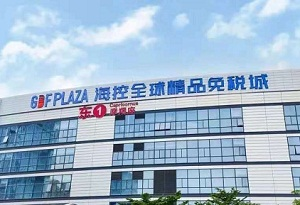 New downtown duty-free GDF Plaza opens in Haikou