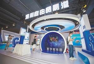 Hainan FTP promotes itself to world at 2021 CIFTIS