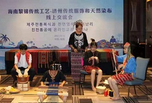 Hainan exchanges traditional textile techniques with Jeju, South Korea
