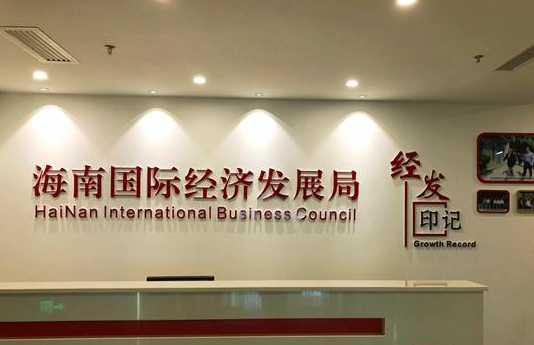 Hainan intl business council opens hotline to serve global investors