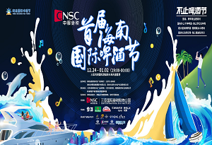 Hainan to hold winter beer festival in Sanya